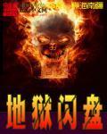 地狱闪盘最新章节