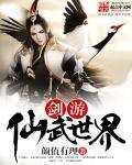剑游仙武世界