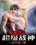 美女的超级战神最新章节