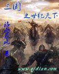 三国之世纪天下最新章节