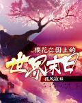 樱花之国上的世界末日最新章节