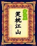 笑枕江山最新章节