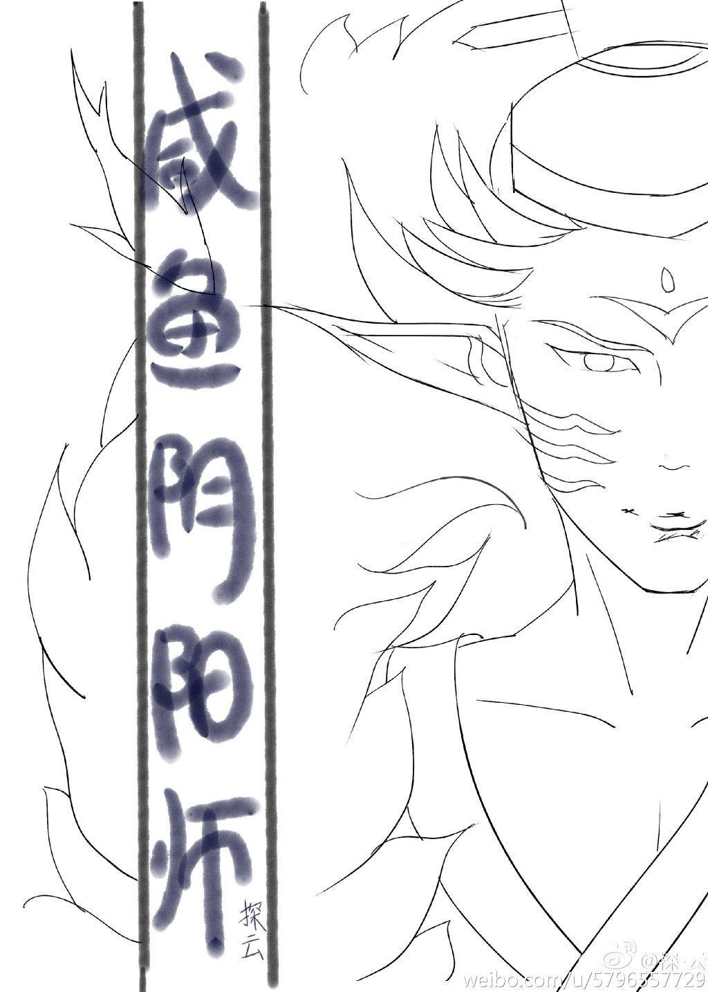 [综]咸鱼阴阳师