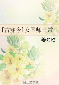 女国师日常[古穿今]