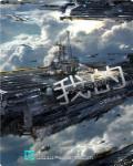 我的天空与舰队
