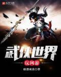 武侠世界玩网游最新章节