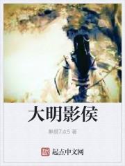 《大明影侯》最新章节