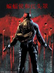 《蝙蝠侠和红头罩》最新入库