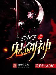 DNF之鬼剑神