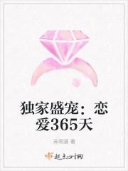 《独家盛宠:恋爱365天》最新入库