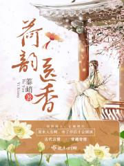 荷韵医香最新章节