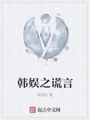 韩娱之谎言最新章节
