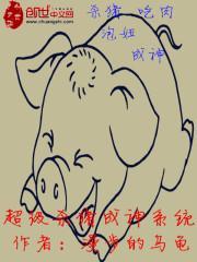 超级杀猪成神系统