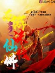 西游之诛仙伐佛最新章节