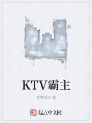 KTV霸主