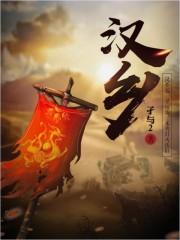 汉乡最新章节