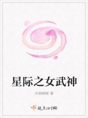 星际之女武神最新章节